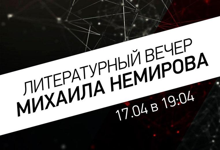 17 апреля в антикафе «Небо» пройдёт литературный вечер поэта-метафизика Михаила Немирова