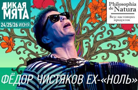 Фёдор Чистяков исполнит «Легендарные легенды» на «Дикой Мяте» — 2016