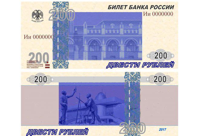Калужан просят подписать петицию об изображении Калуги на новых купюрах Центробанка