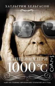 Хатльгрим Хельгасон. «Женщина при 1000 °С» калуга