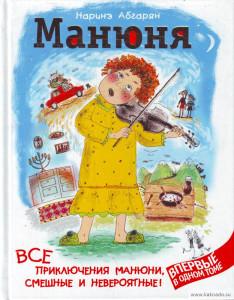 """""""Манюня"""" калуга"""