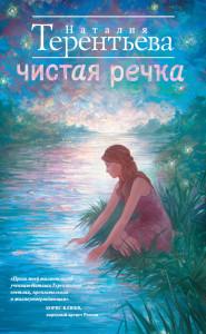 Наталия Терентьева «Чистая речка» калуга