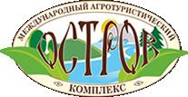 Международный агротуристический комплекс Остров