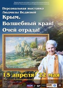 Афиша выставки калуга