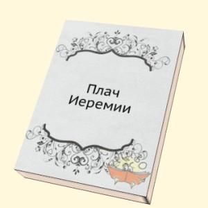 Станислав Шуляк. Эго-роман «Плач Иеремии» калуга