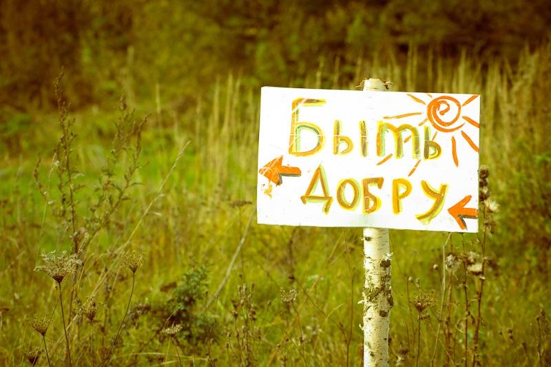 Шестой волонтёрский фестиваль «Быть Добру» пройдёт в этом году с 10 по 13 июня