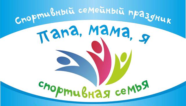 Алекспарк приглашает на спортивный праздник, посвящённый Дню защиты детей