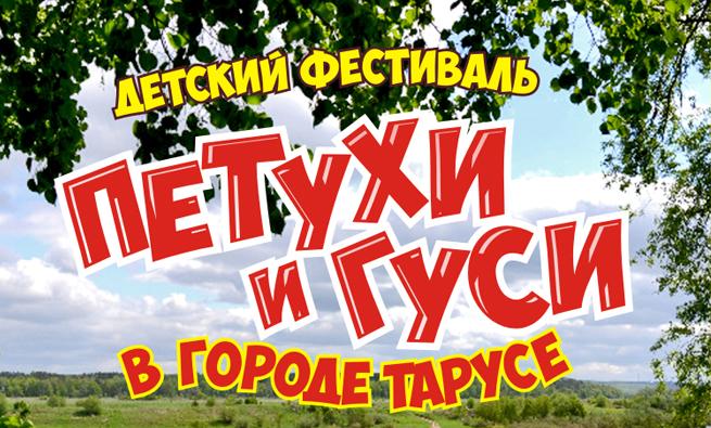 11 июня состоится VI Детский фестиваль «Петухи и гуси в городе Тарусе»