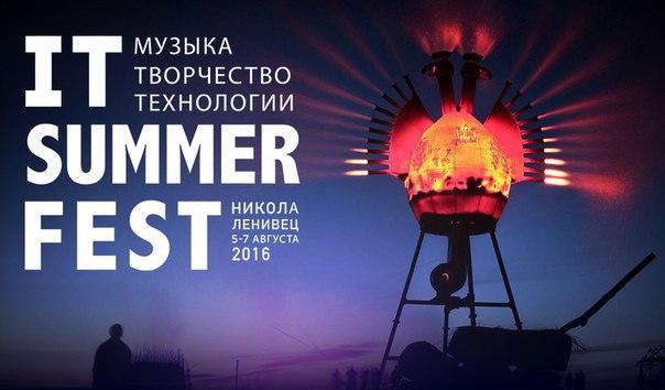 В Никола-Ленивце пройдёт первый корпоративный музыкальный IT-фестиваль
