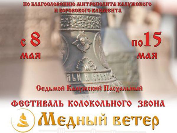 С 8 по 15 мая в калужских храмах пройдёт Седьмой фестиваль колокольного звона «Медный ветер»