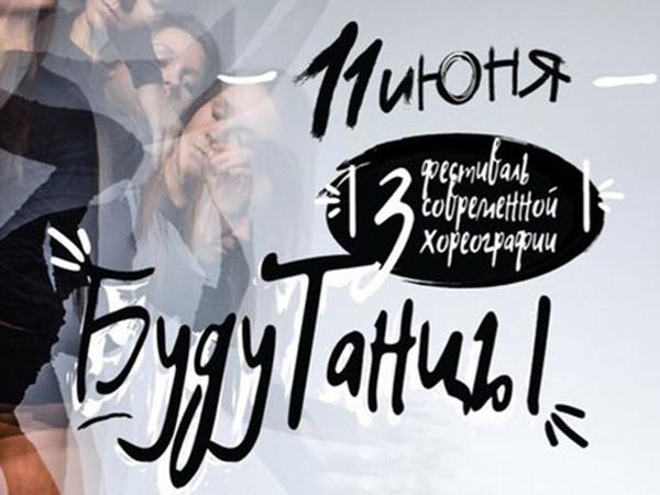 11 июня в Калужской областной филармонии пройдёт III фестиваль современной хореографии «БудуТанцы»