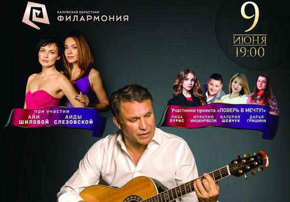 В Калужской областной филармонии пройдёт концерт в рамках благотворительного проекта «Поверь в мечту!»