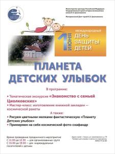 Дом-музей К. Э. Циолковского приготовил специальную программу ко Дню защиты детей калуга