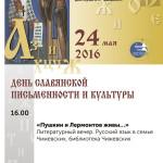 Программа в Доме-музее Чижевского калуга