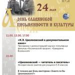 Программа в Доме-музее Циолковского калуга