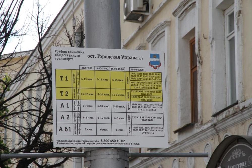 На остановках общественного транспорта появились информационные таблички с расписанием движения троллейбусов и маршруток