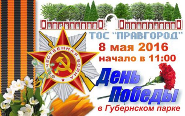 8 мая в Губернском парке состоится праздник, посвящённый Дню Победы