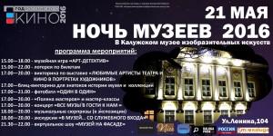"""Программа """"Ночи музеев"""" калуга"""