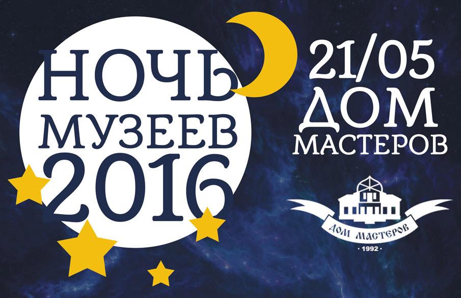 В этом году Дом мастеров примет участие в акции Ночь музеев