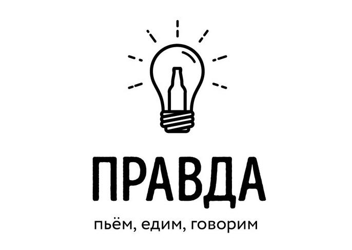 «ПРАВДА» Гастрономический паб