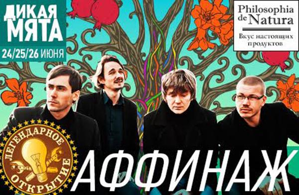 Группа «Аффинаж» выступит на фестивале «Дикая Мята» — 2016