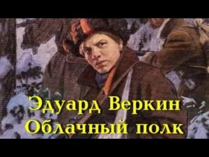 Эдуард Веркин. «Облачный полк» калуга