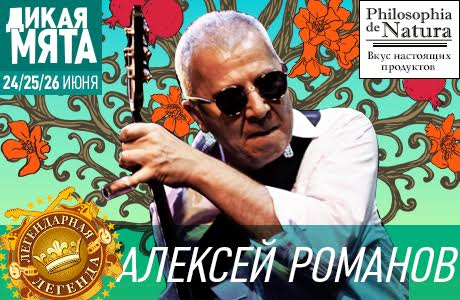 Объявлен ещё один участник фестиваля «Дикая Мята» — 2016: Алексей Романов