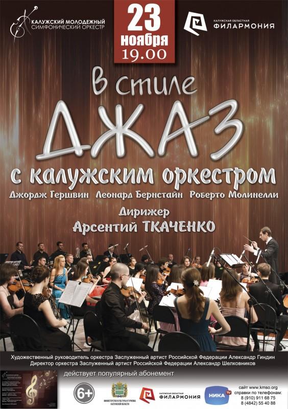 Калужский молодёжный симфонический оркестр. «В стиле Джаз»