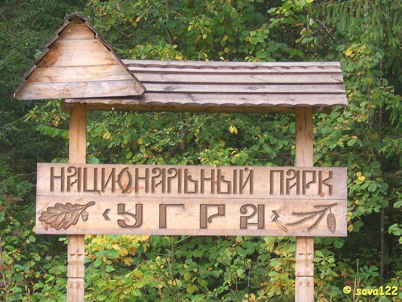 На официальном сайте национального парка «Угра» начал работу сервис онлайн регистрации