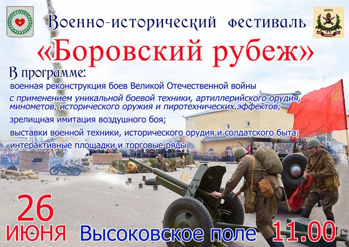 Жителей и гостей Калужской области приглашают на Третий военно-исторический фестиваль «Боровский рубеж»