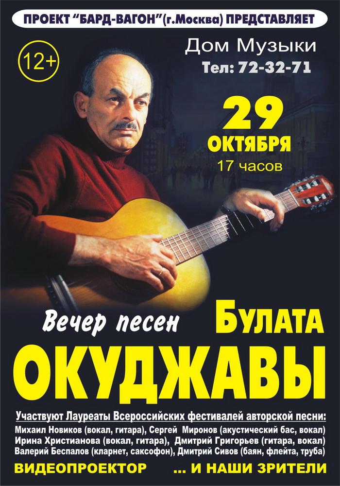 Вечер песен Булата Окуджавы. Проект «Бард-Вагон» (Москва)