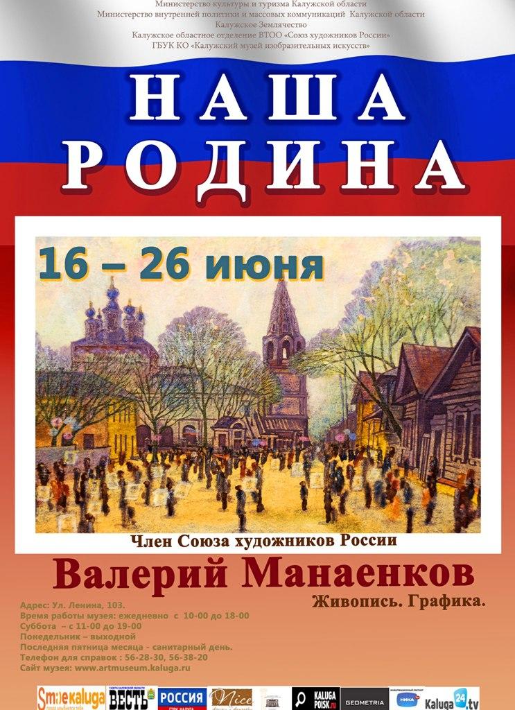 Персональная выставка Валерия Манаенкова «Наша Родина»