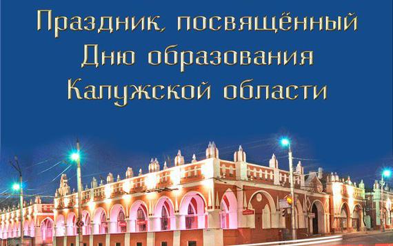 2 июля калужан и гостей города приглашают на праздник, посвящённый Дню образования Калужской области