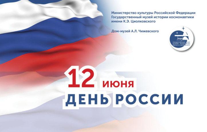 Государственный музей истории космонавтики приглашает на День России