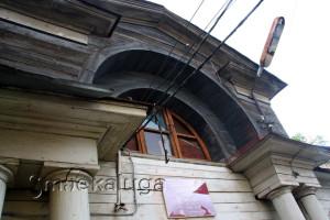Конюшни дома Кожевниковых калуга