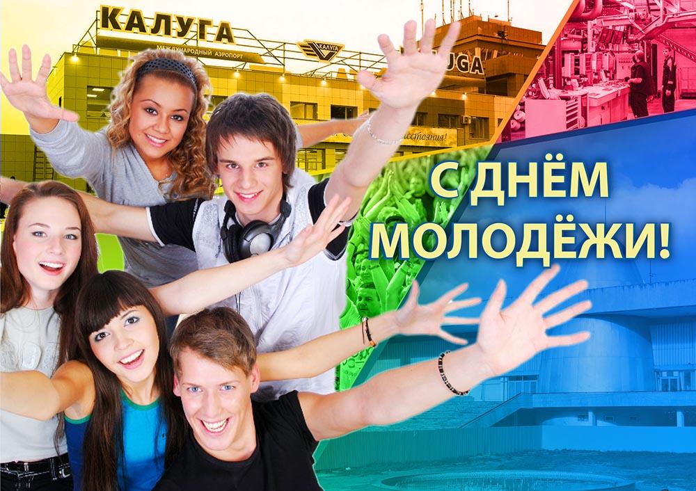 В Калуге отметят День молодёжи