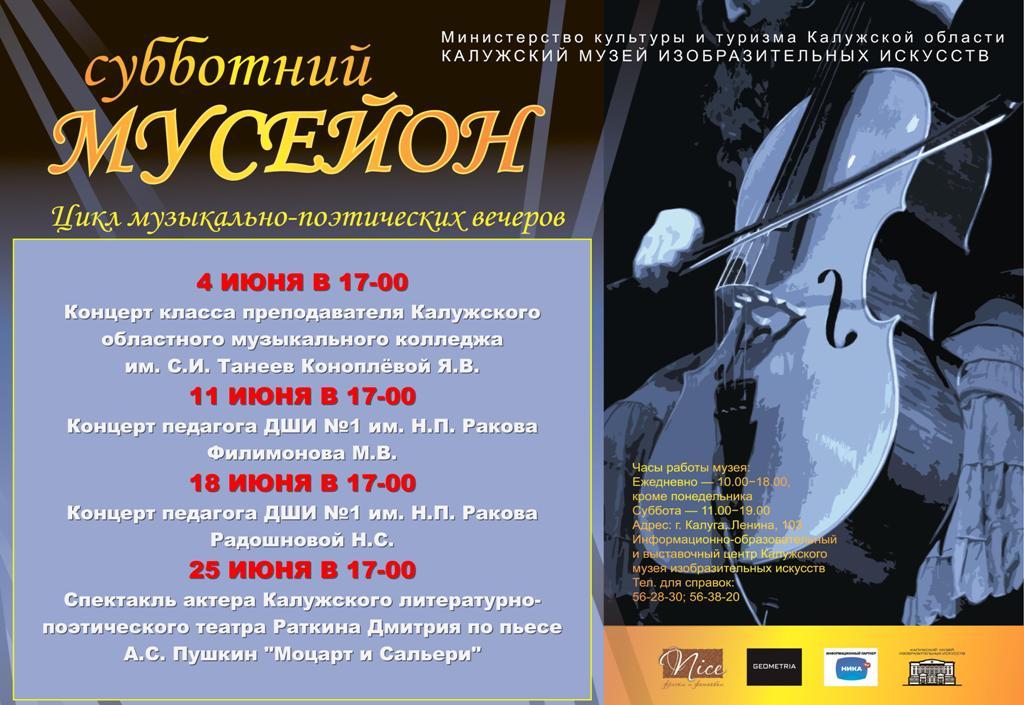 В июне в рамках проекта «Субботний Музейон» КМИИ пройдут музыкальные концерты и спектакль