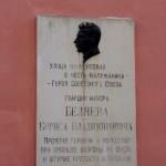 Мемориальная доска на пересечении Салтыкова-Щедрина с улицей Беляева в калуге