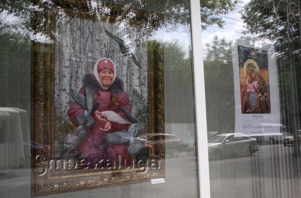 В витрине Калужского Дома художника представлены работы Алексея Голубева