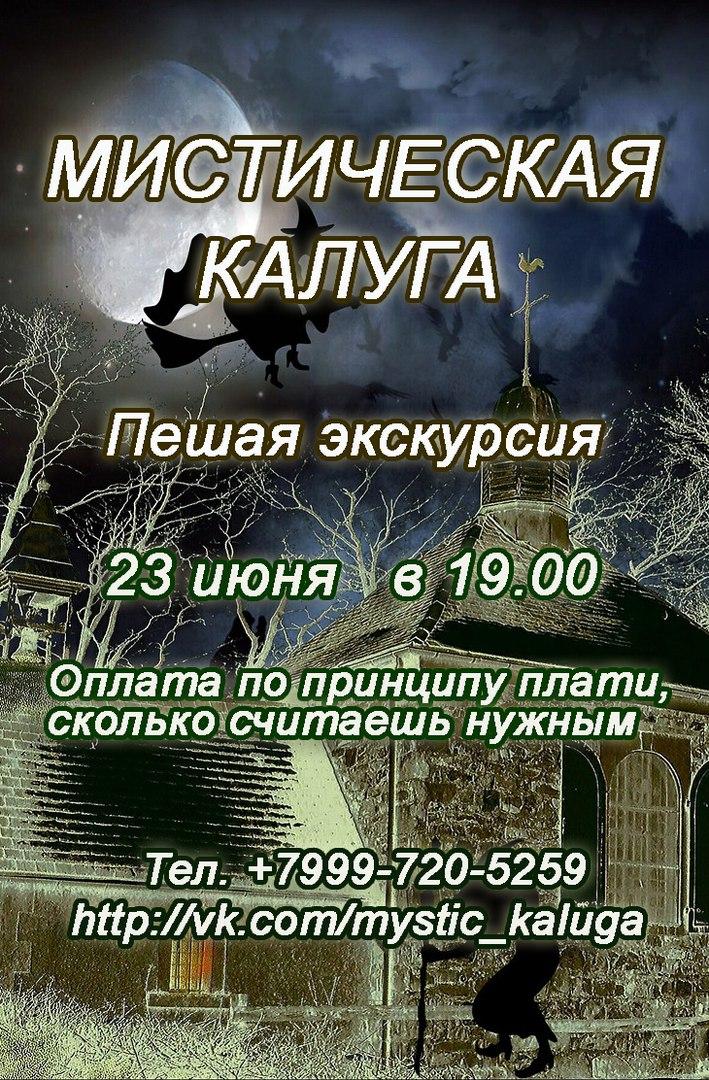 Экскурсия по мистическим местам Калуги