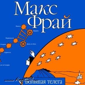 Макс Фрай. «Большая телега». Литературный обзор от Централизованной библиотечной системы Калуги калуга