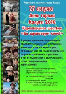 Карнавальное шествие - 2016 калуга