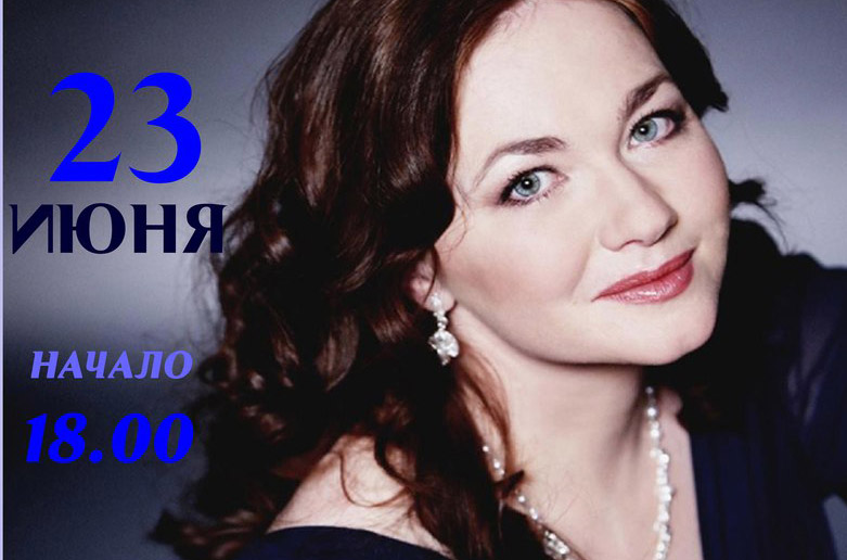 В «Усадьбе Золотарёва» пройдёт концерт солистки «Геликон-Оперы» Ирины Самойловой
