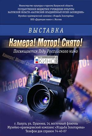 Выставка  «Камера! Мотор! Снято!»