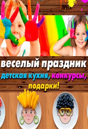 Детский праздник в «Компот» кафе