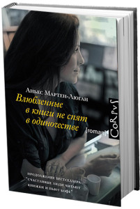 Аньес Мартен-Люган. «Влюблённые в книги не спят в одиночестве» калуга