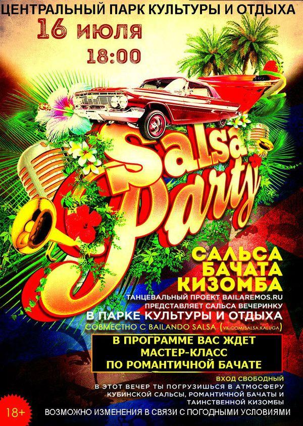 Сальса-вечеринка