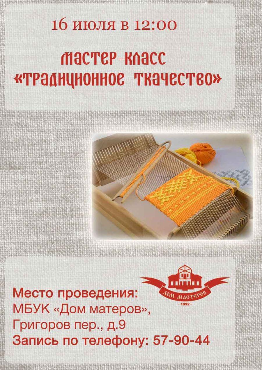 Мастер-класс «Традиционное ткачество» в Доме мастеров