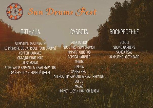 В этот уикэнд в Калужской области пройдёт фестиваль этнических барабанов и музыки «Sun Drums Fest»