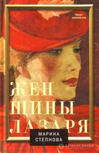 """Марина Степнова. """"Женщины Лазаря"""""""